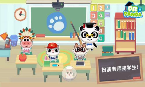 熊猫博士学校破解版下载-熊猫博士学校完整版下载