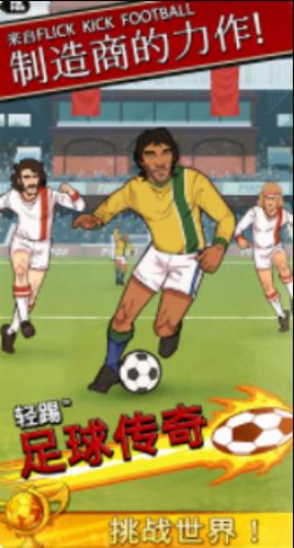 轻踢足球传奇破解版下载-轻踢足球传奇安卓版下载