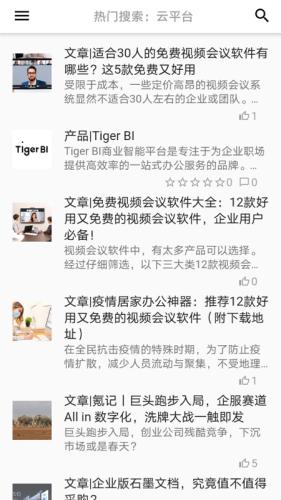企服搜app下载-36氪企服搜v1.0.4 安卓版