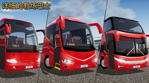 公司公交模拟器破解版下载-公司公交模拟器最新版下载