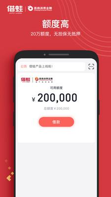 晋享钱包-信用贷款分期借钱平台